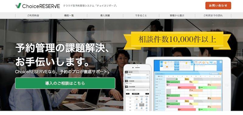 WEBサイト多言語化「WOVN.io」と国内最大規模の予約システム「ChoiceRESERVE」が業務連携で訪日外国人の集客を見込む