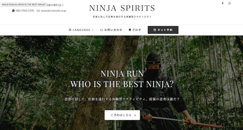 「NINJA-RUN」:訪日外国人にも多言語対応が可能