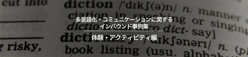 体験・アクティビティの多言語化・コミュニケーションに関するインバウンド事例集