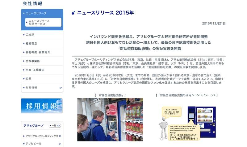 アサヒグループ:「対話型自動販売機」やインバウンド対策用ヒントブックの作成