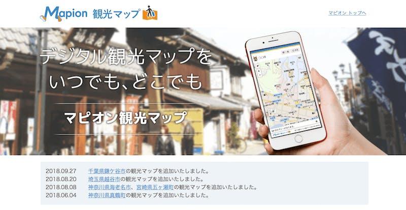 マピオン:自治体向け「マピオン観光マップ」を多言語化へ