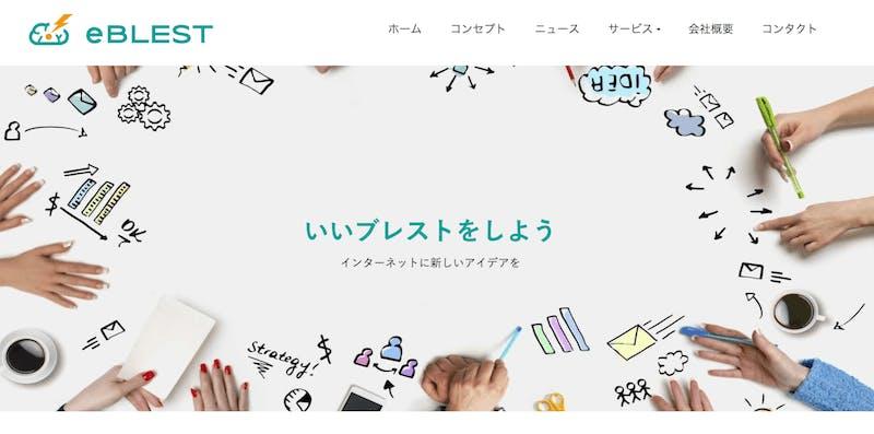 株式会社イーブレスト:ウェブサイトが最大14言語対応できる成功報酬型サービスを無償提供