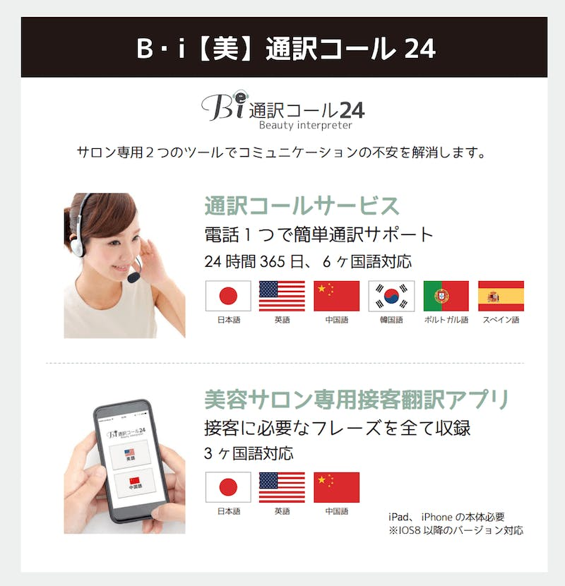 株式会社オーエス:「B・i通訳コール24」を美容サロン専用の通訳サービスを開始