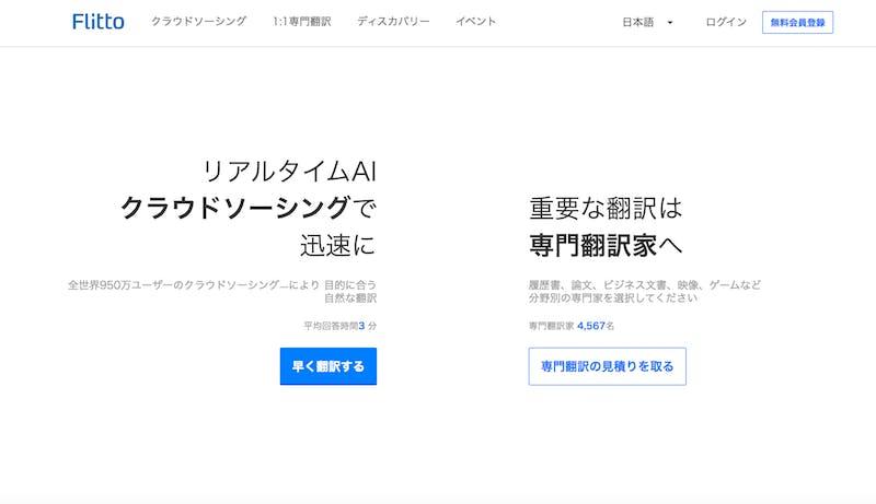 民泊仲介「ホームアウェイ」:韓国の翻訳サービスと提携し多言語対応を開始