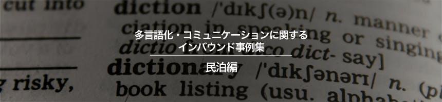 民泊の多言語化・コミュニケーションに関するインバウンド事例集
