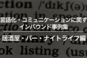 居酒屋・バー・ナイトライフの多言語化・コミュニケーションに関するインバウンド事例集