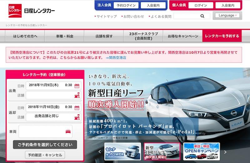 日産レンタカー: 映像通訳サービス導入でインバウンド対策を強化