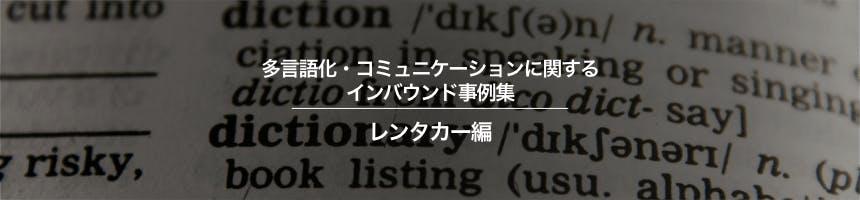 レンタカーの多言語化・コミュニケーションに関するインバウンド事例集