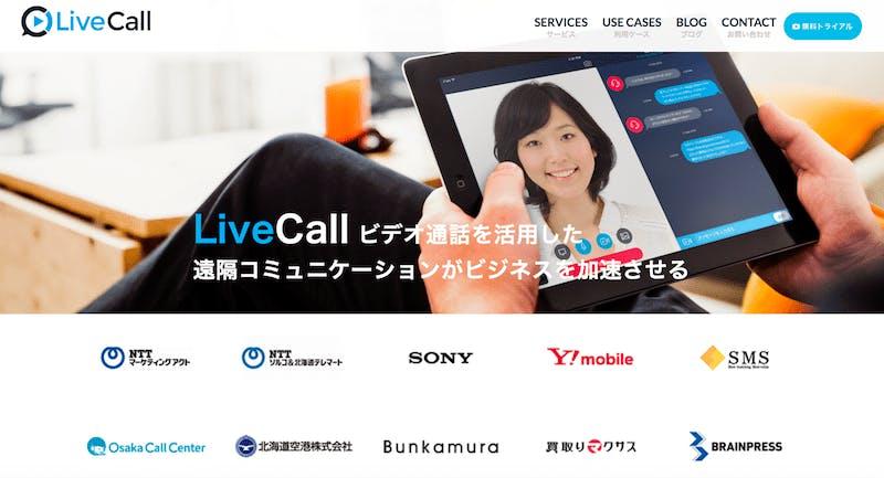 LiveFrontDesk:民泊・宿泊施設のフロント業務代行サービス4カ国語に対応