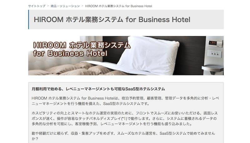 「HIROOM ホテル運用支援サービス」多言語通訳サービスなどの業務BPOサービスを提供