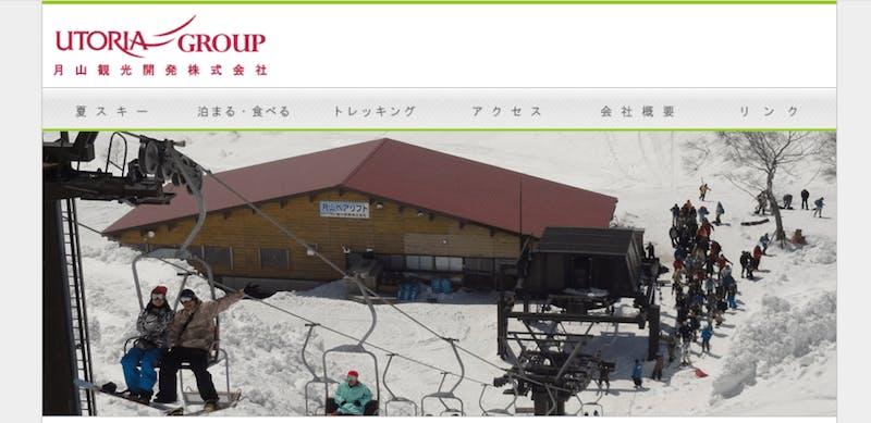 月山スキー場、インバウンド対応強化