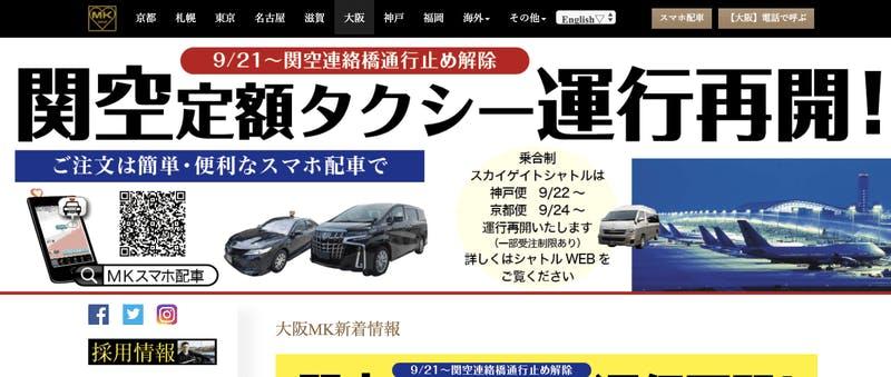 MKタクシーがドライバーの英会話力向上にオンライン語学トレーニングプログラム「Rosetta Stone®」を活用