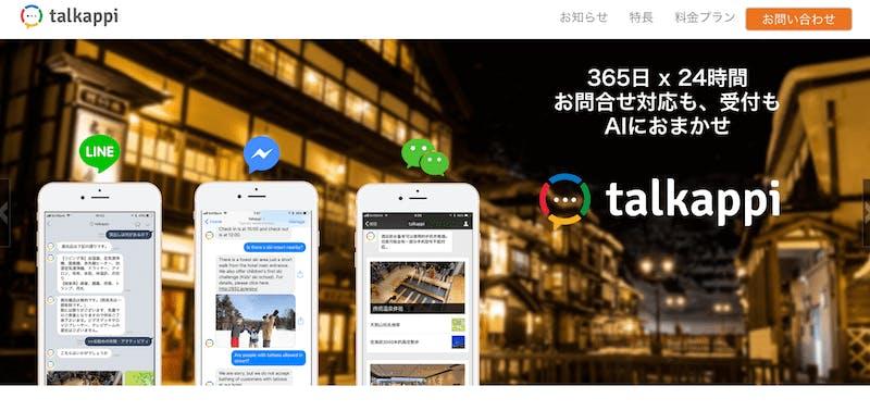アクティバリューズ:宿泊施設向けAI(人工知能)チャットボット「talkappiボット」の提供