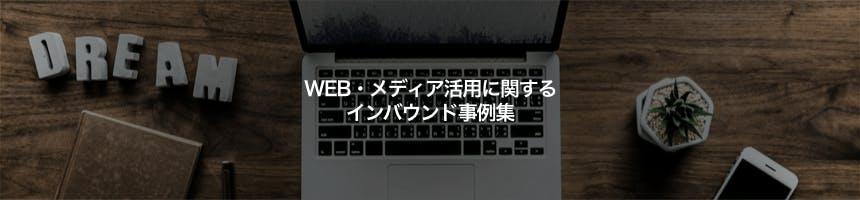 WEB・メディア活用のインバウンド事例