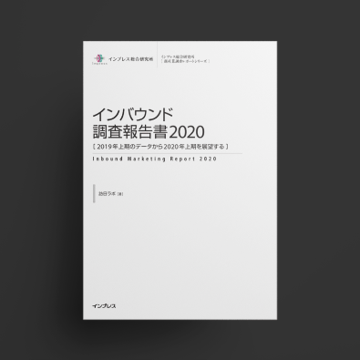 インバウンド調査報告書2020