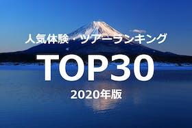 インバウンドで人気の観光スポットランキング TOP30 2020年版