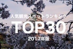 インバウンドで人気の観光スポットランキング TOP30 2017年版