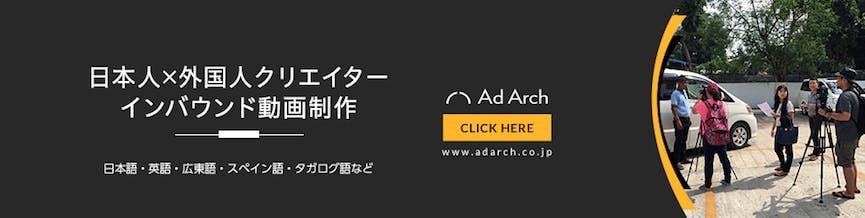 Ad Arch