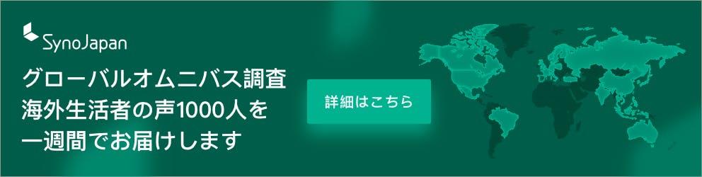 訪日ラボ×Syno Japan株式会社