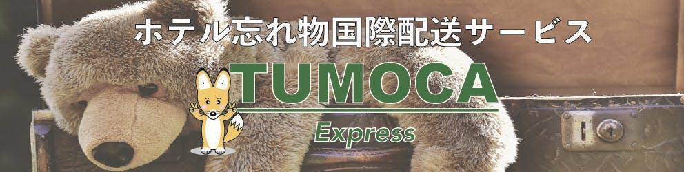 TUMOCA Express(ツモカエクスプレス)