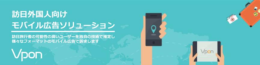 Vpon JAPAN株式会社