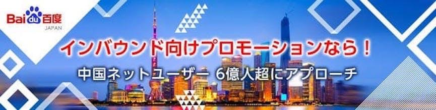 日本法人バイドゥ株式会社