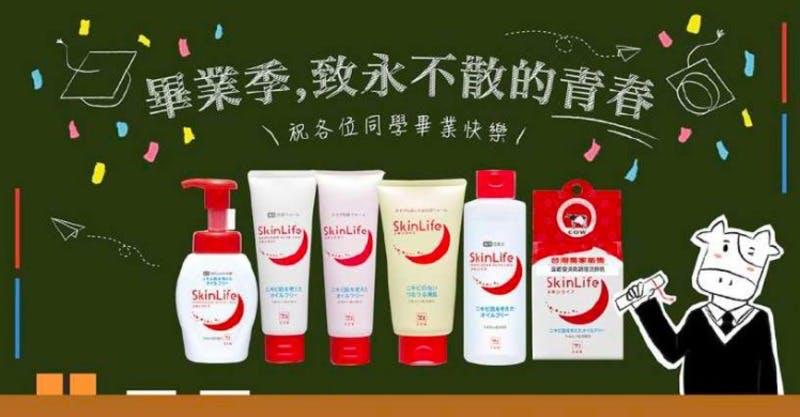 ▲台湾の「牛乳石鹸」のクリエイティブ