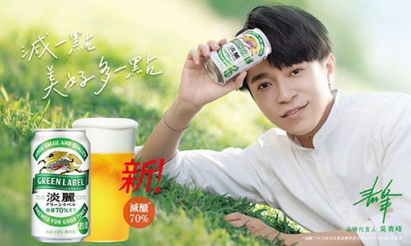 ▲台湾のKIRIN淡麗のクリエイティブ