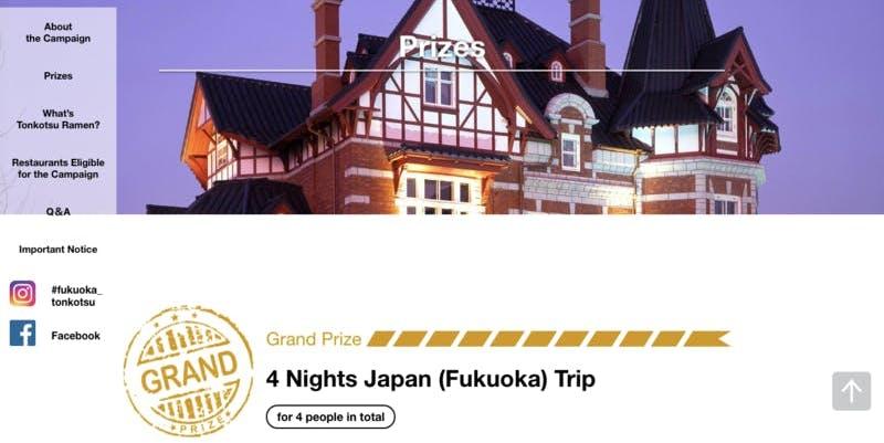 ▲「WIN A TRIP JAPAN!」:キャンペーン特設サイトより引用
