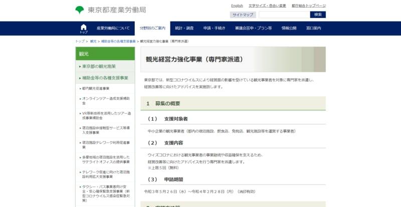 観光経営力強化事業(専門家派遣):東京都産業労働局のスクリーンショット