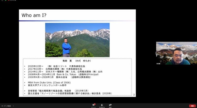 (株)岩岳リゾート 代表取締役社長 和田寛氏