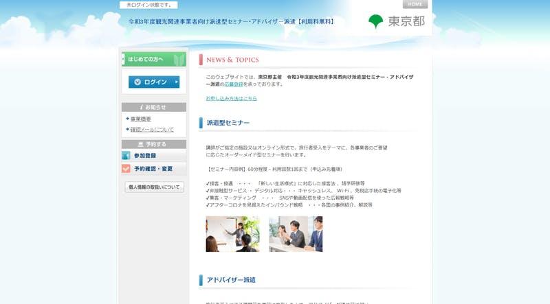 観光関連事業者向け派遣型セミナー・アドバイザー派遣のお申込みは、公式ホームページかFAXから可能