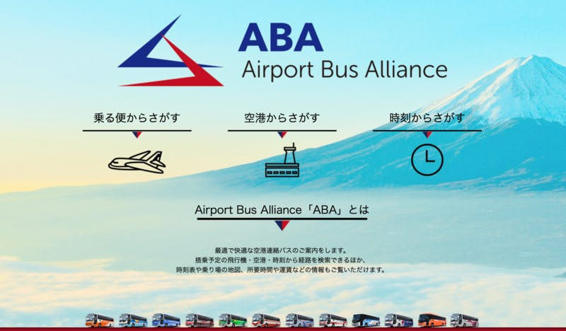 Airport Bus AllianceのWEBサイトより