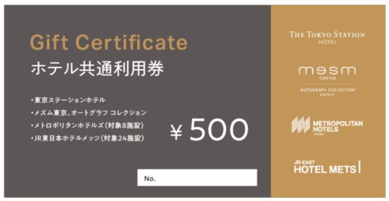 ホテル共通利用券の画像
