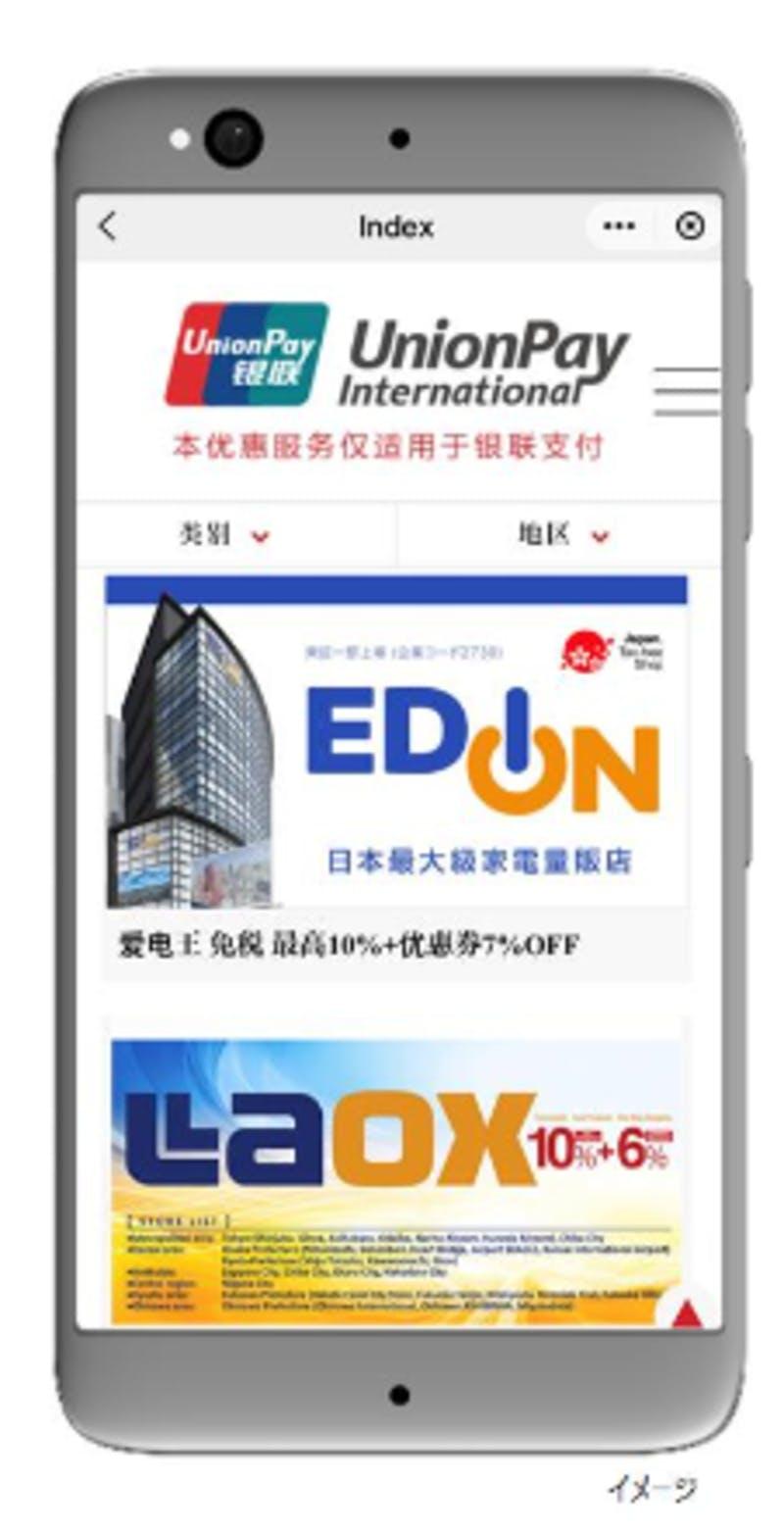 UnionPayアプリイメージ:株式会社リロクラブプレスリリースより