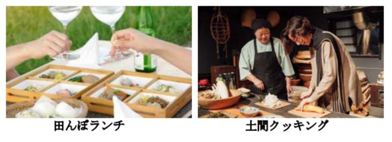 「ryugon」田んぼランチと土間クッキング:令和3年版観光白書