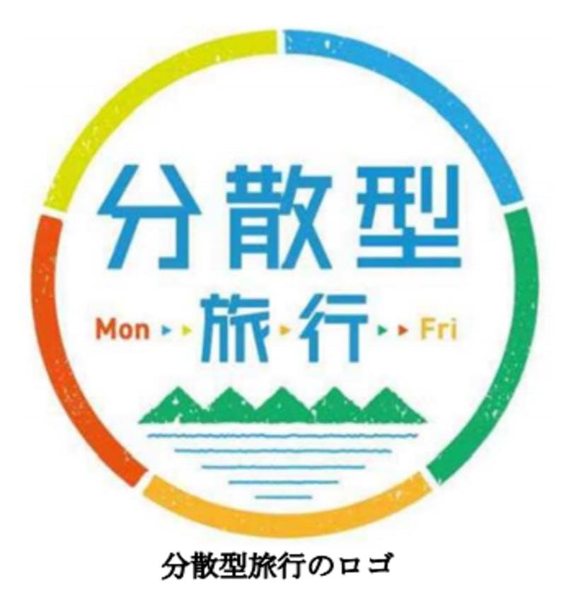 分散型旅行ロゴ:令和3年版観光白書