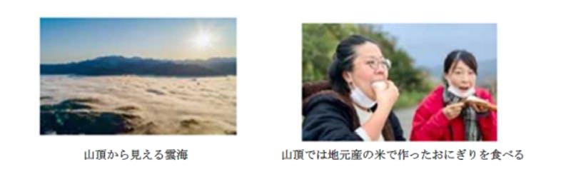 新潟県南魚沼市のツアーの様子:令和3年版観光白書