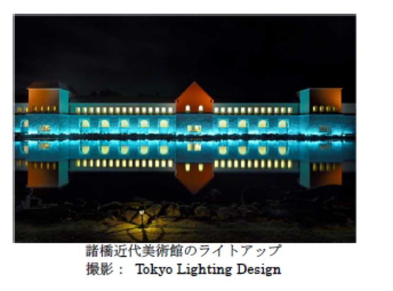 諸橋近代美術館のライトアップの様子:令和3年版観光白書