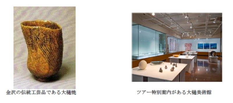 金沢市観光協会の取組:令和3年版観光白書