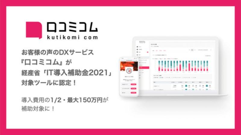 経産省「IT導入補助金2021」対象ツールに、お客様の声のDXサービス『口コミコム』が認定されました
