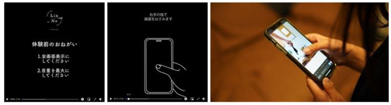スマートフォンを使ったVRコンテンツの一例:ミテモ株式会社プレスリリース