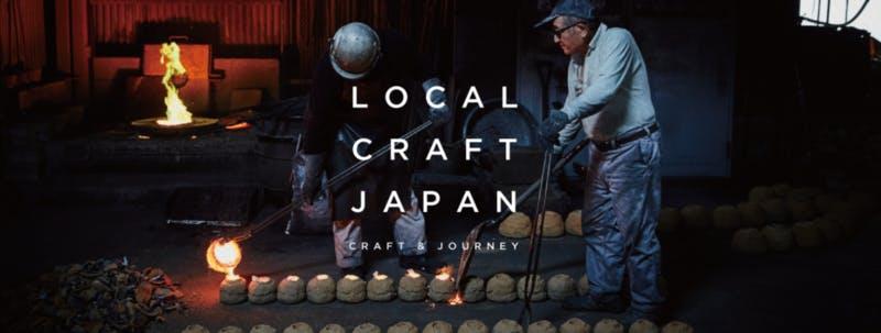 LOCAL CRAFT JAPAN:ミテモ株式会社プレスリリース