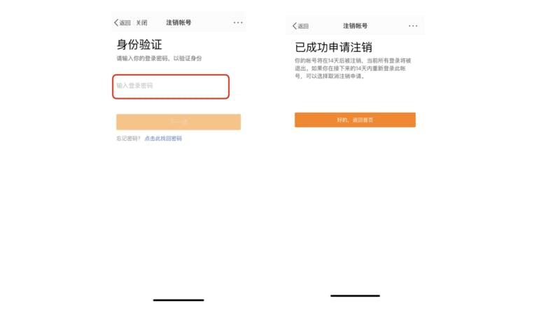 Weibo退会手順