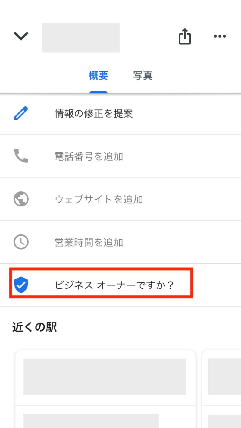 ▲Googleマップでオーナー登録をしていない店舗は「ビジネスオーナーですか?」と表示される。