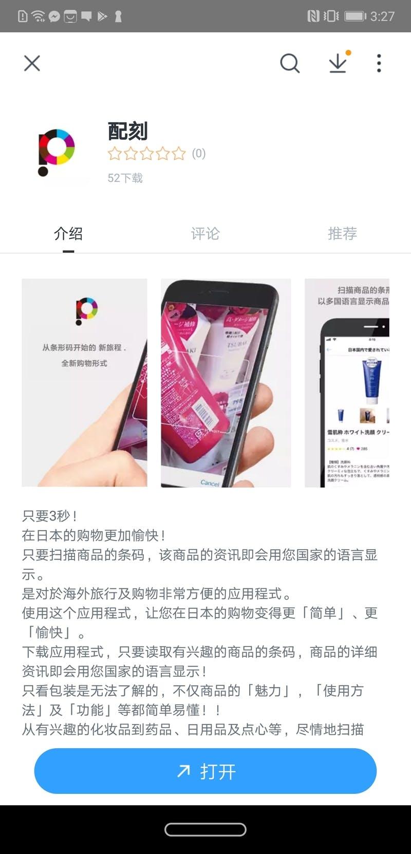 ショッピングサポートアプリ「配刻」