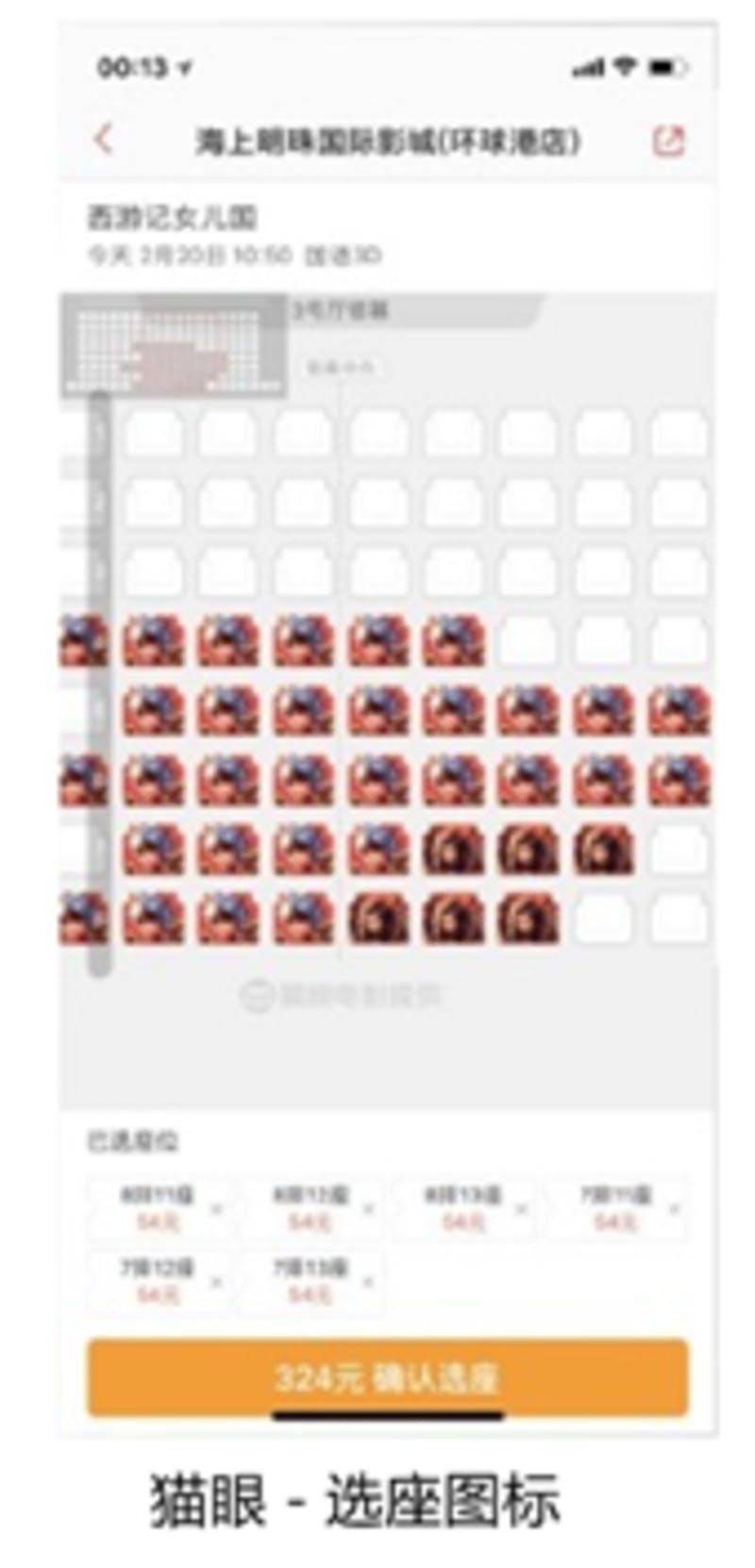 ▲猫眼電影のアプリ内の座席選択画面で、選択できる座席のアイコンを用いた広告出稿の例