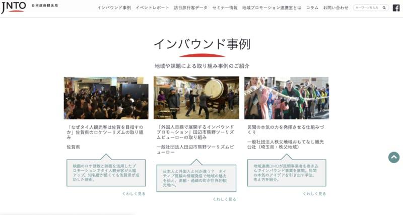 地域インバウンド促進サイト「日本の魅力を、日本のチカラに。」のトップページ