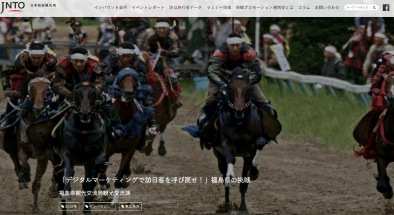 地域インバウンド促進サイト「日本の魅力を、日本のチカラに。」福島県の事例紹介ページ