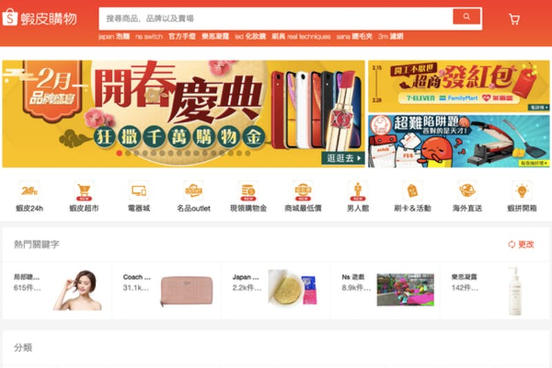 Shopee台湾越境EC販売代行サービス